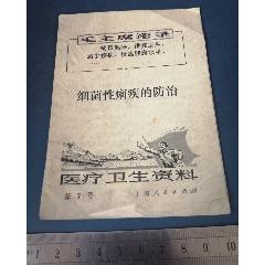 71年。上海的---語錄的----醫療衛生資料。.第7號(se78110036)_7788舊貨商城__七七八八商品交易平臺(7788.com)