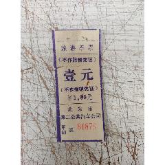 北京市第二公共汽車公司——旅游車票(8張連號(se78110082)_7788舊貨商城__七七八八商品交易平臺(7788.com)