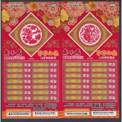 掃描票—庚子鼠(2全)(se78111881)_7788舊貨商城__七七八八商品交易平臺(7788.com)