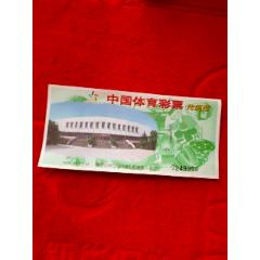 傳統型體育彩票(se78110555)_7788舊貨商城__七七八八商品交易平臺(7788.com)