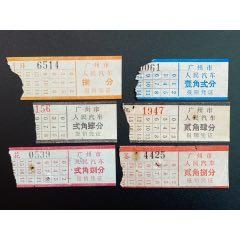 廣州市人民汽車車票6張(se78110507)_7788舊貨商城__七七八八商品交易平臺(7788.com)