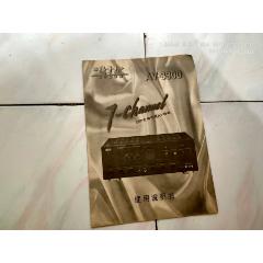 過江龍音響--AV-8300--使用說明書(se78110511)_7788舊貨商城__七七八八商品交易平臺(7788.com)