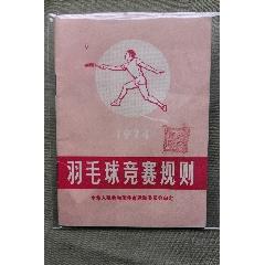 羽毛球競賽規則(se78110649)_7788舊貨商城__七七八八商品交易平臺(7788.com)