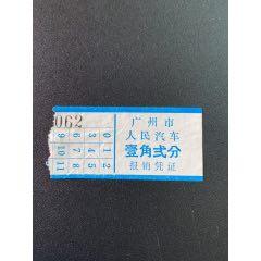 廣州市人民汽車車票(se78110629)_7788舊貨商城__七七八八商品交易平臺(7788.com)