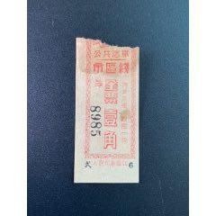 廣州市公共汽車車票(市區線)壹角(se78110725)_7788舊貨商城__七七八八商品交易平臺(7788.com)