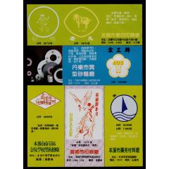 【撲克/黑板擦/手表產品廣告】(se78111406)_7788舊貨商城__七七八八商品交易平臺(7788.com)