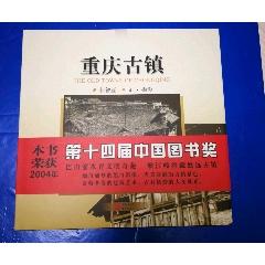《重慶古鎮》本書榮獲2004年第十四屆中國圖書獎(se78112020)_7788舊貨商城__七七八八商品交易平臺(7788.com)