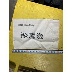 民國鬼子慰問袋(se78112548)_7788舊貨商城__七七八八商品交易平臺(7788.com)