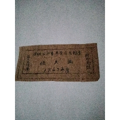 1960年伍大兩(se78112601)_7788舊貨商城__七七八八商品交易平臺(7788.com)