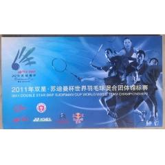 2011雙星丶蘇迪曼杯世界羽毛球錦標賽混合團體錦標賽門票(se78112681)_7788舊貨商城__七七八八商品交易平臺(7788.com)