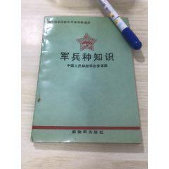 軍兵種知識(se78112840)_7788舊貨商城__七七八八商品交易平臺(7788.com)