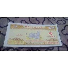 中國社會福利獎券(se78113245)_7788舊貨商城__七七八八商品交易平臺(7788.com)