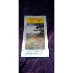 w9103(se78113346)_7788舊貨商城__七七八八商品交易平臺(7788.com)