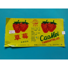 石河子草莓天然飲料標(se78117723)_7788舊貨商城__七七八八商品交易平臺(7788.com)