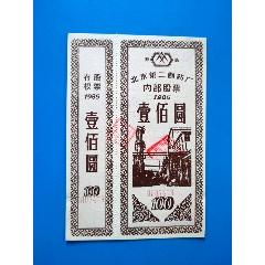 內部股票,100元,北京第二制藥廠,1985年,(se78113574)_7788舊貨商城__七七八八商品交易平臺(7788.com)