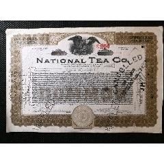 美國國家茶葉公司股票(品相如圖)(se78113766)_7788舊貨商城__七七八八商品交易平臺(7788.com)