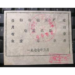 濰坊化工廠《電石泥票》(se78113782)_7788舊貨商城__七七八八商品交易平臺(7788.com)