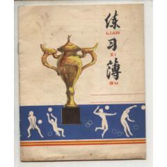 排球獎杯(se78114411)_7788舊貨商城__七七八八商品交易平臺(7788.com)