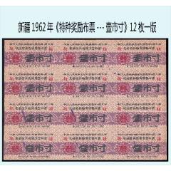 新疆1962年《特種獎勵布票---壹寸》12枚一小版:收藏精品。(se78114517)_7788舊貨商城__七七八八商品交易平臺(7788.com)