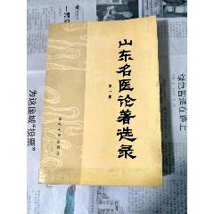 山東名醫論著選錄第三集(se78114993)_7788舊貨商城__七七八八商品交易平臺(7788.com)