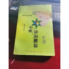 中醫診治要旨(se78116117)_7788舊貨商城__七七八八商品交易平臺(7788.com)