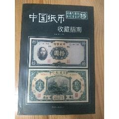 中國紙幣收藏指南(se78116509)_7788舊貨商城__七七八八商品交易平臺(7788.com)