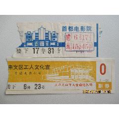 首都電影院等票兩種合售(se78116533)_7788舊貨商城__七七八八商品交易平臺(7788.com)