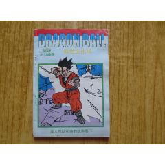 七龍珠--【救世主出場】--『魔人布歐和他的伙伴卷5』(se78116550)_7788舊貨商城__七七八八商品交易平臺(7788.com)