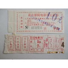 首都電影院等票兩種合售(se78116616)_7788舊貨商城__七七八八商品交易平臺(7788.com)