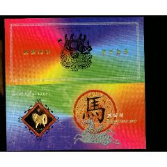 2002年馬生肖賀卡,嵌24K鍍金片(se78117544)_7788舊貨商城__七七八八商品交易平臺(7788.com)