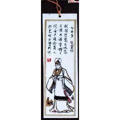 書箋(se78117858)_7788舊貨商城__七七八八商品交易平臺(7788.com)