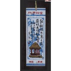 書箋(se78117892)_7788舊貨商城__七七八八商品交易平臺(7788.com)