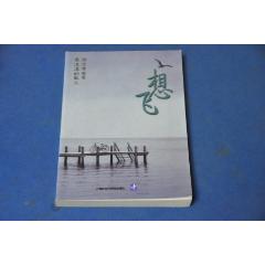 想飛-最浪漫的散文-徐志摩著---上海社會科學院出版社(se78118017)_7788舊貨商城__七七八八商品交易平臺(7788.com)