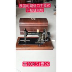 民國時期進口手搖縫紉機。品相完整,正常使用。帶原裝手提木盒,結實牢固(se78118008)_7788舊貨商城__七七八八商品交易平臺(7788.com)