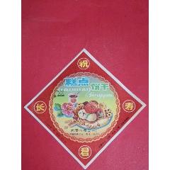 糕點餅干/太原市食品一廠(se78118093)_7788舊貨商城__七七八八商品交易平臺(7788.com)