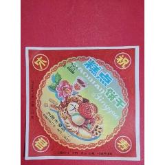 糕點餅干/太原市食品一廠(se78118127)_7788舊貨商城__七七八八商品交易平臺(7788.com)