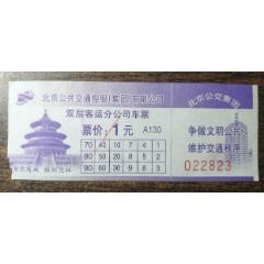 北京公交票;1元(se78118201)_7788舊貨商城__七七八八商品交易平臺(7788.com)