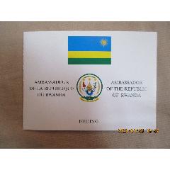 有盧旺達大使簽字的賀卡(se78118379)_7788舊貨商城__七七八八商品交易平臺(7788.com)
