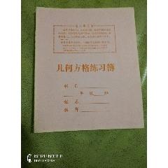幾何方格練習簿(se78118714)_7788舊貨商城__七七八八商品交易平臺(7788.com)