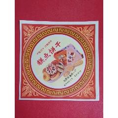 發展經濟保障供給糕點餅干太原市食品一廠(se78118383)_7788舊貨商城__七七八八商品交易平臺(7788.com)