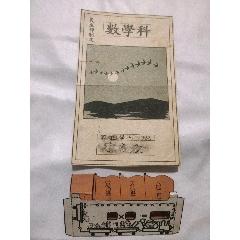 50年代老折紙(se78118548)_7788舊貨商城__七七八八商品交易平臺(7788.com)