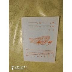 練習簿(se78118702)_7788舊貨商城__七七八八商品交易平臺(7788.com)