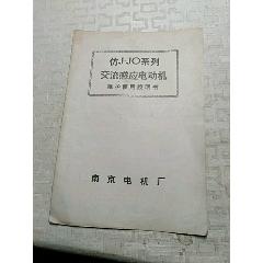 仿J.J0系列交流感應電動機維護使用說明書,南京電機廠(se78118893)_7788舊貨商城__七七八八商品交易平臺(7788.com)
