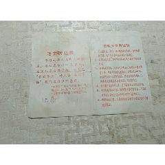 鉆軋頭使用說明書,上海機床附件一廠出品(se78118953)_7788舊貨商城__七七八八商品交易平臺(7788.com)