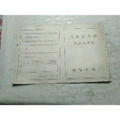 汽車發電機產品證明書,南京電機廠(se78118969)_7788舊貨商城__七七八八商品交易平臺(7788.com)