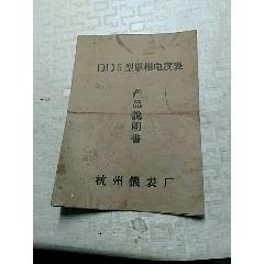 DD5型單相電度表產品說明書,杭州儀表廠(se78118988)_7788舊貨商城__七七八八商品交易平臺(7788.com)