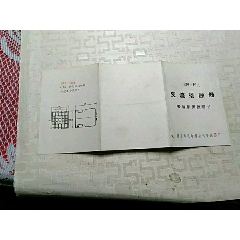CJ0一10交流接觸器安裝使用說明書,南京電機電器公司變壓器廠(se78119074)_7788舊貨商城__七七八八商品交易平臺(7788.com)