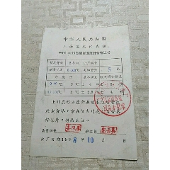 WTZ一012S型扇形溫度計合格證書,上海星火儀表組(se78119098)_7788舊貨商城__七七八八商品交易平臺(7788.com)