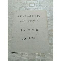 GL20型過流繼電器出廠證明書,公私合營上海繼電器廠(se78119122)_7788舊貨商城__七七八八商品交易平臺(7788.com)