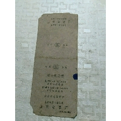 磁力起動箬說明書,上海電器工業公司上聯電器廠(se78119157)_7788舊貨商城__七七八八商品交易平臺(7788.com)